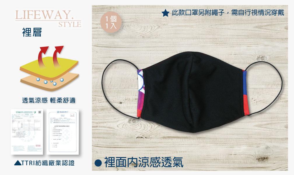 lifeway口罩套