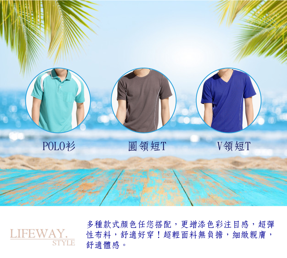lifeway涼感玉石抗UV涼感T,圓領短T,V領短T,lifway機能服飾,平價,機能