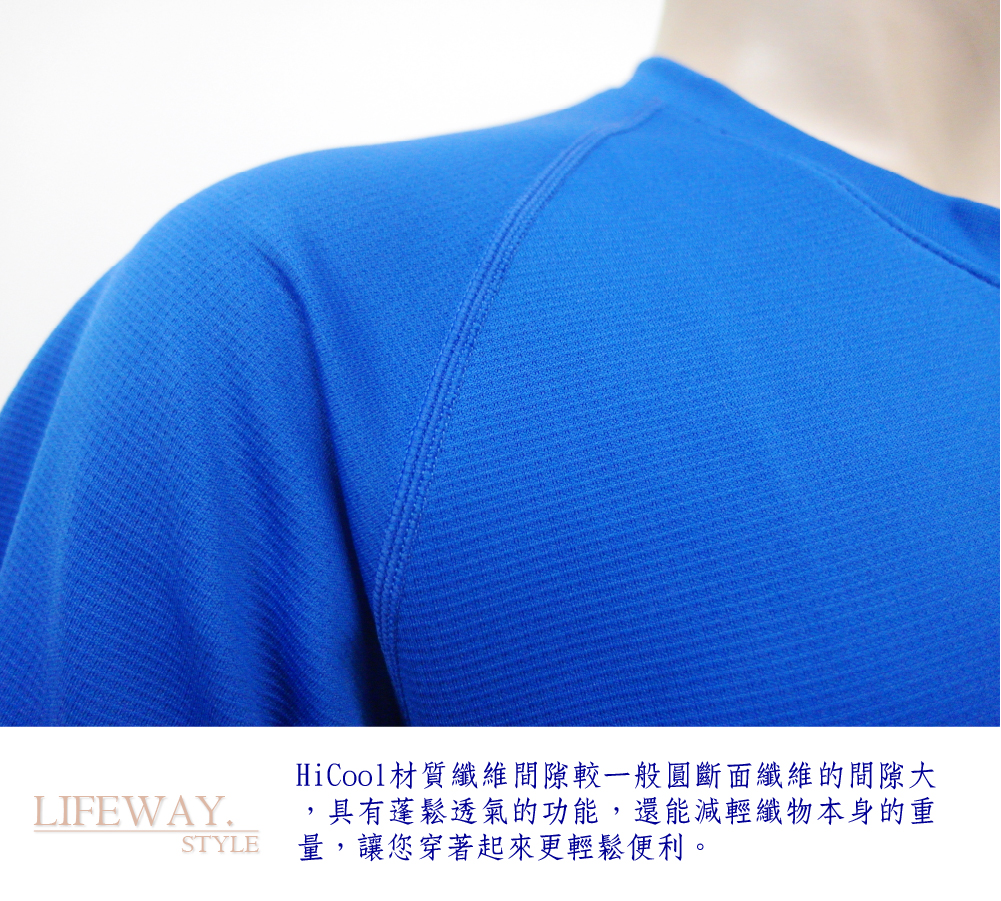 lifway機能服飾,平價,機能,lifeway排汗衣透氣速乾系列系列,圓領短袖,斜肩素面,排汗T, 圓領短T,透氣排汗衣