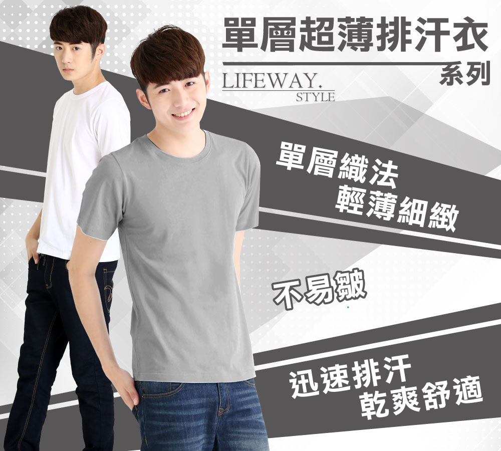 lifway機能服飾,平價,機能,lifeway單層超薄排汗T短袖系列,圓領短袖,斜肩素面,排汗T, 圓領短T,透氣排汗衣