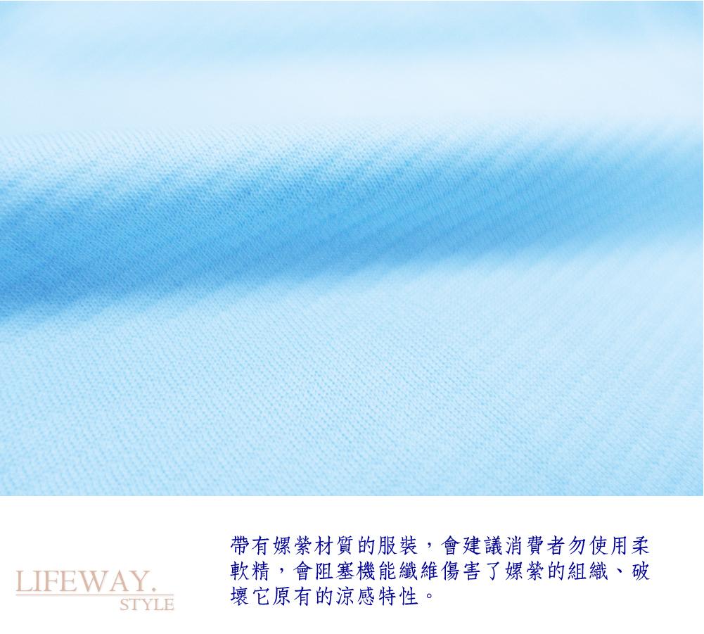 lifeway冰涼衣,涼感衣,涼感T,平價,機能,時尚,品牌,排汗T,排汗衣,冰涼衫