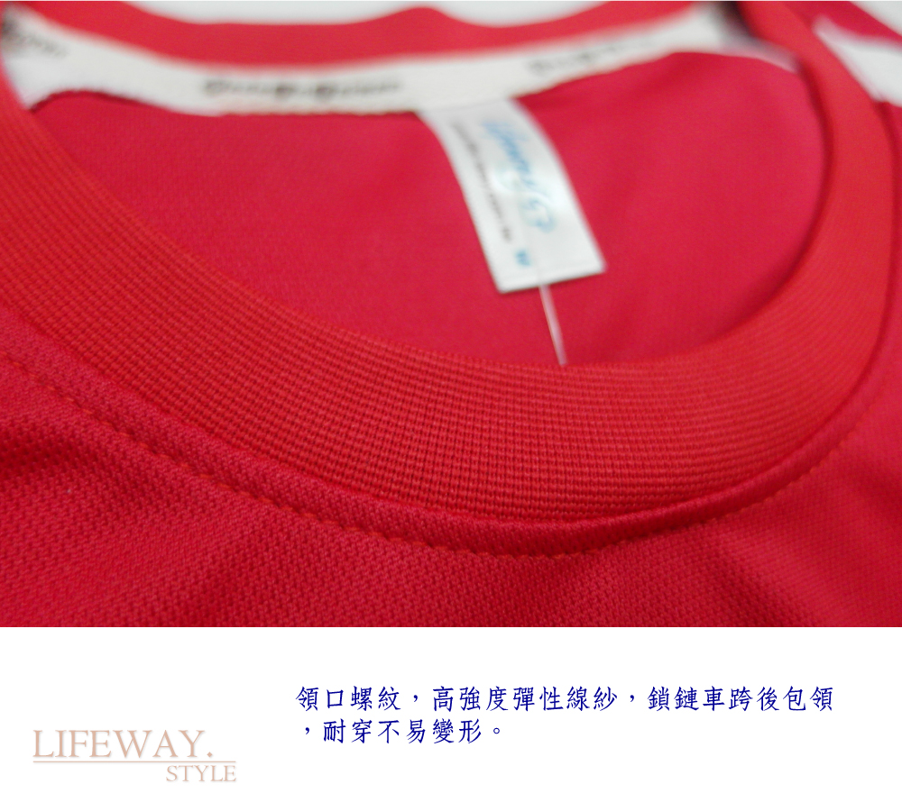 lifeway吸引力快乾排汗衫