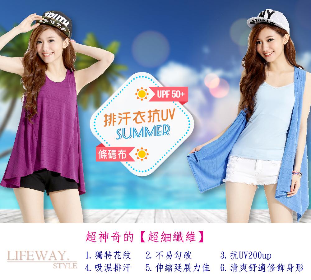 lifeway冰涼衣,條碼,涼感衣,涼感T,平價,機能,時尚,品牌,排汗T,排汗衣,冰涼衫