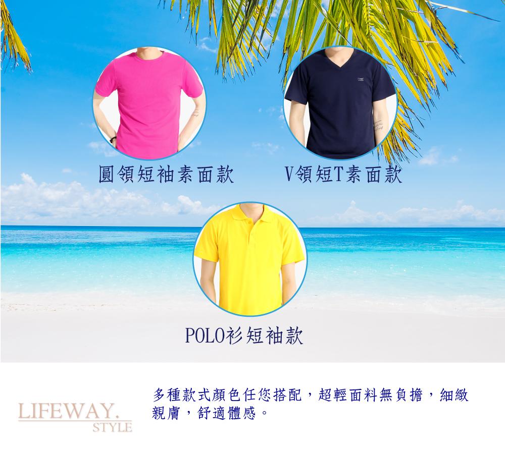 lifway機能服飾,平價,機能,lifeway棉感吸濕排汗T短袖系列,圓領短袖,斜肩素面,排汗T, 圓領短T,透氣排汗衣