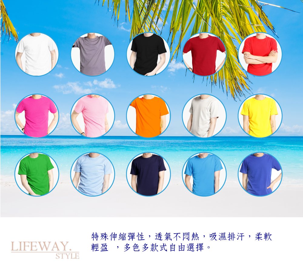 lifway機能服飾,平價,機能,lifeway排棉感吸濕排汗T短袖系列,圓領短袖,斜肩素面,排汗T, 圓領短T,透氣排汗衣