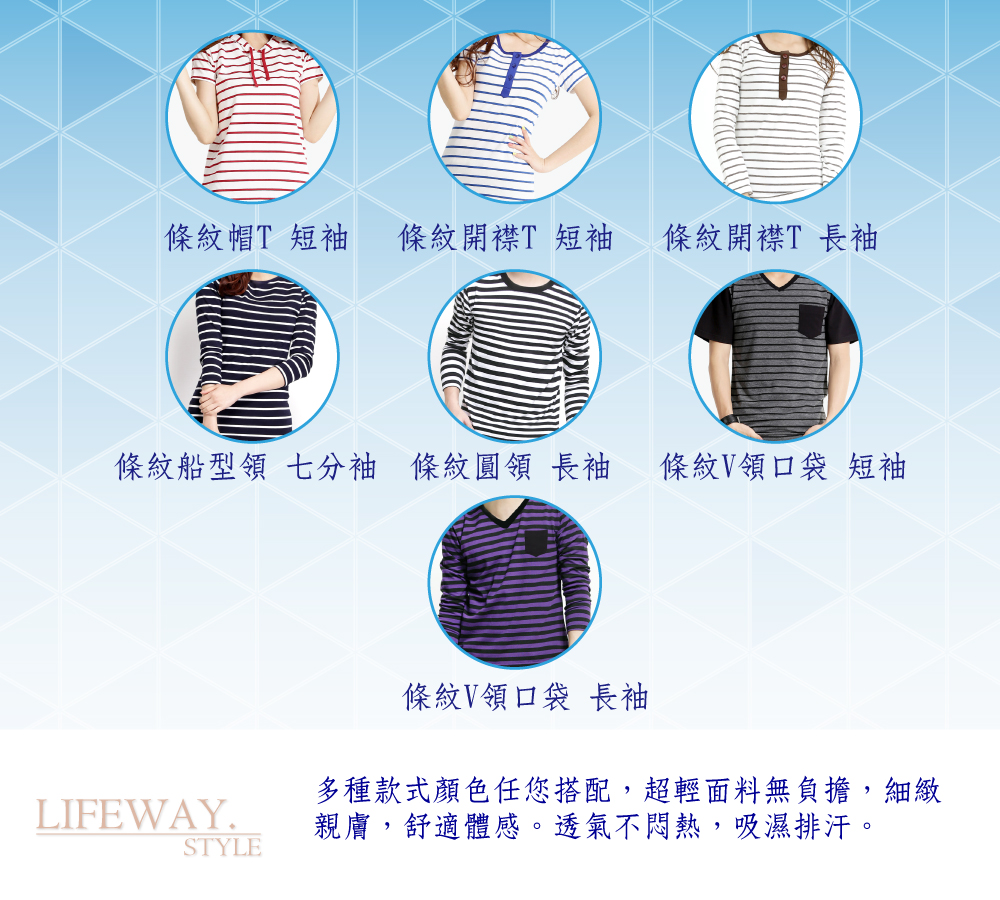 lifway機能服飾,平價,機能,lifeway彈性條紋棉T系列,透氣排汗衣