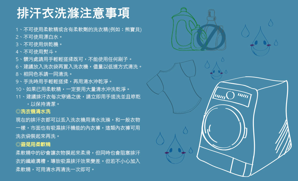 UV 運動,吸濕排汗衣,吸濕排汗T