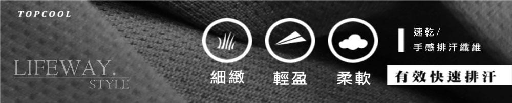 lifeway涼感衣,涼感衣,涼感T,平價,機能,時尚,品牌