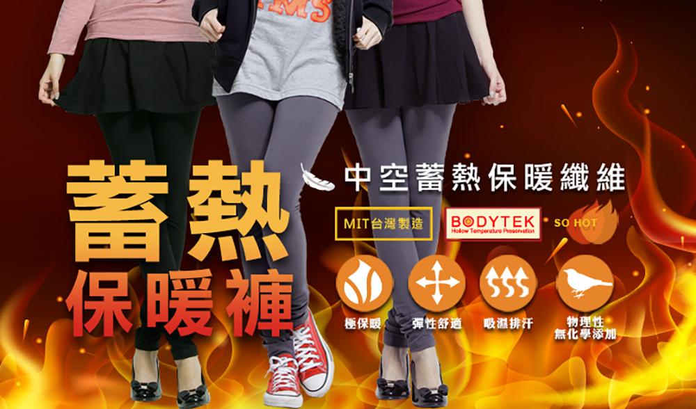 蓄熱保暖褲